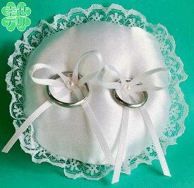 ラウンドのミニリングピロー ホワイト(直径約10cm)完成品(パール付きリングクッション)【結婚式 ウェディング アレンジ 花嫁diy】【あす楽】