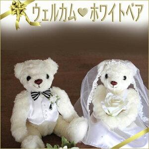 ウェルカムホワイトベア【結婚式のウェルカムドール】