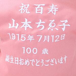 ご長寿のお祝い用ちゃんちゃんこのテディベア(1体)メッセージ刺しゅう入り・サイズ約40cm【名入れお誕生日プレゼント敬老寿】
