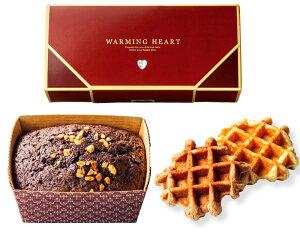 チョコケーキ&ワッフルのウォーミングハートギフトセット(ハーフケーキ1個・ココアワッフル1個・プレーンワッフル1個入り)【結婚式・引き菓子・内祝い・焼き菓子・洋菓子】