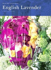 上質な品揃えのカタログギフト「English Lavender(イングリッシュラベンダー)」ミストラル 結婚式 ブライダル 引出物 内祝い お礼 お返し 選べるギフト