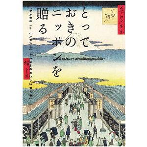 メイドインジャパンのカタログギフト「とっておきのニッポンを贈る」(栄) 結婚式 ブライダル 披露宴 引出物 内祝 お礼 選べるギフト 日本製 伝統 文化 職人技