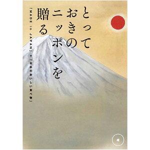 メイドインジャパンのカタログギフト「とっておきのニッポンを贈る」(維) 結婚式 ブライダル 披露宴 引出物 内祝 お礼 選べるギフト 日本製 伝統 文化 職人技