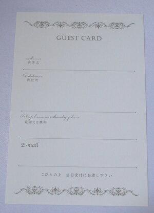 携帯やメールも書いてもらえる、記念に残るゲスト用カード