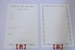 ゲスト用カード100枚付き。ボックス型カード式ゲストブック