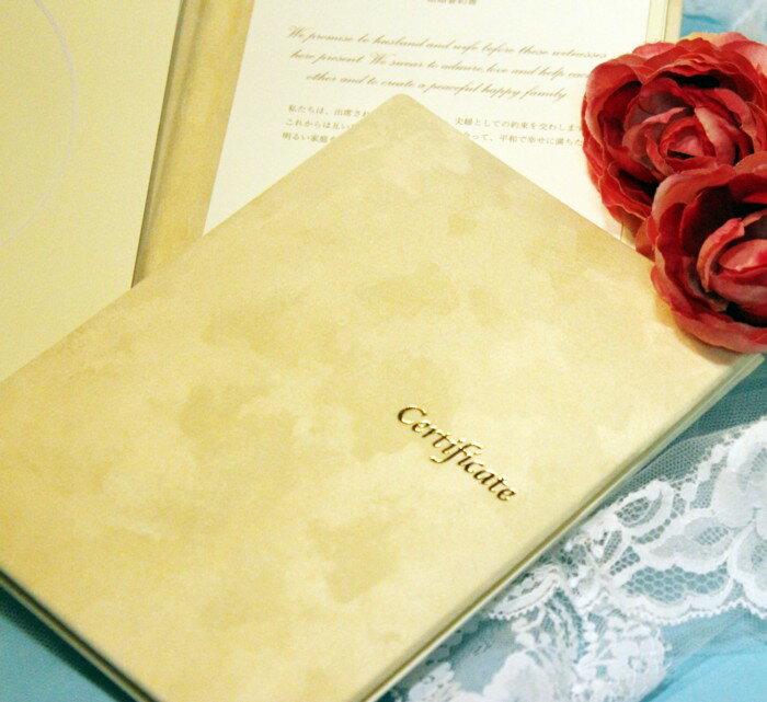 人前結婚式誓約書・写真台紙付レーチェヌバックベージュ人前式の演出アイディア集付き