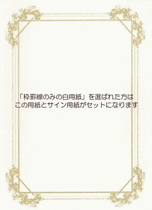 オリジナル人前結婚式誓約書エタニティ(ネイビーブルー)