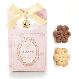 フラワー型クッキーのプチギフト「アミュレット」1個【結婚式 ウェディング】