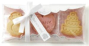 リング・ハート・ウェディングケーキ型のウェディングクッキーのプチギフト(クッキー3枚入り1個)【結婚式 プレゼント】