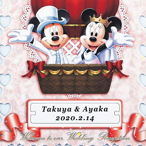 ディズニーメッセージパズルウェルカムボード『気球タイプ』(ミッキーマウス&ミニーマウス)【ウエルカムボード・結婚式】
