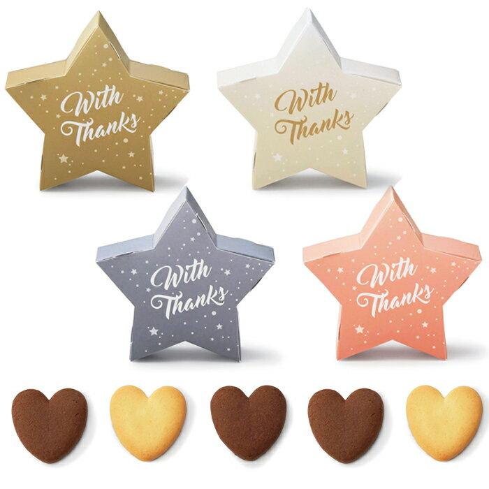 リトルスター星型ボックスのプチギフト(1個)ハートクッキー5枚入り×1箱※色は選べません【結婚式 クリスマス ウェディング バレンタインデー ホワイトデー】