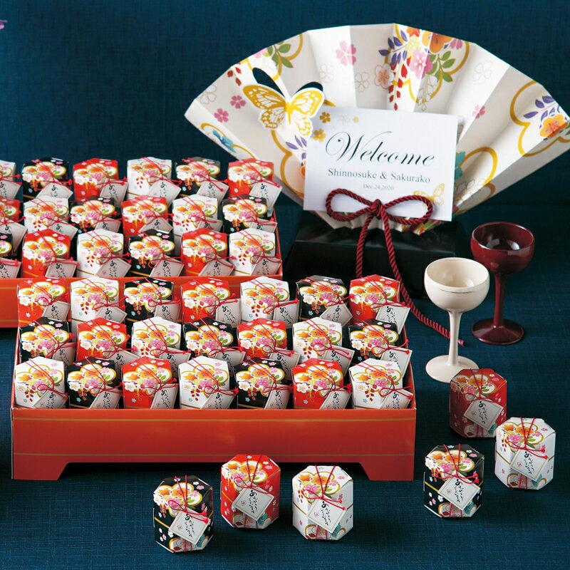 『喜びを重ねる』重箱風ウェルカムボードハートせんべい5枚入りプチギフト48個セット【結婚式 和装 扇型 蝶】