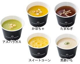 北海道産の野菜を使用したベジタブルCUPスープのギフトセットB(かぼちゃ・玉ねぎ・男爵いも・スイートコーンのスープ各2個 計8個入り)1箱【結婚式 引出物 引き菓子 内祝い インスタント カップスープ】