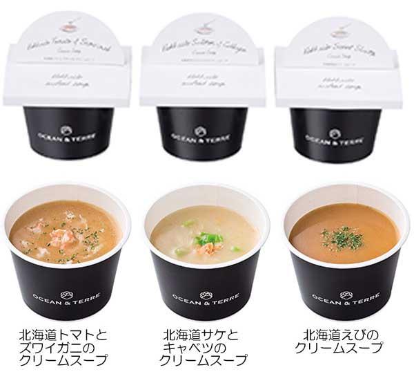 北海道産の海鮮素材CUPスープ6個入りギフトBセット1箱(トマトとズワイガニクリームスープ、サケとキャベツクリームスープ、海老クリームスープ各2個)【結婚式 引出物 内祝い インスタント カップスープ】