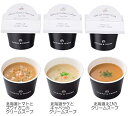 北海道産の海鮮素材CUPスープ6個入りギフトBセット1箱(トマトとズワイガニクリームスープ、サケとキャベツクリームスープ、海老クリー…