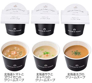 北海道産の海鮮素材CUPスープ6個入りギフトBセット1箱(トマトとズワイガニクリームスープ、サケとキャベツクリームスープ、海老クリームスープ各2個)【結婚式 引出物 内祝い インスタン