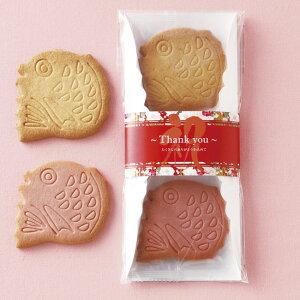 「おめで鯛!」感謝を伝える紅白のクッキー和風のプチギフト(2枚入り)1個【結婚式 お祝い】