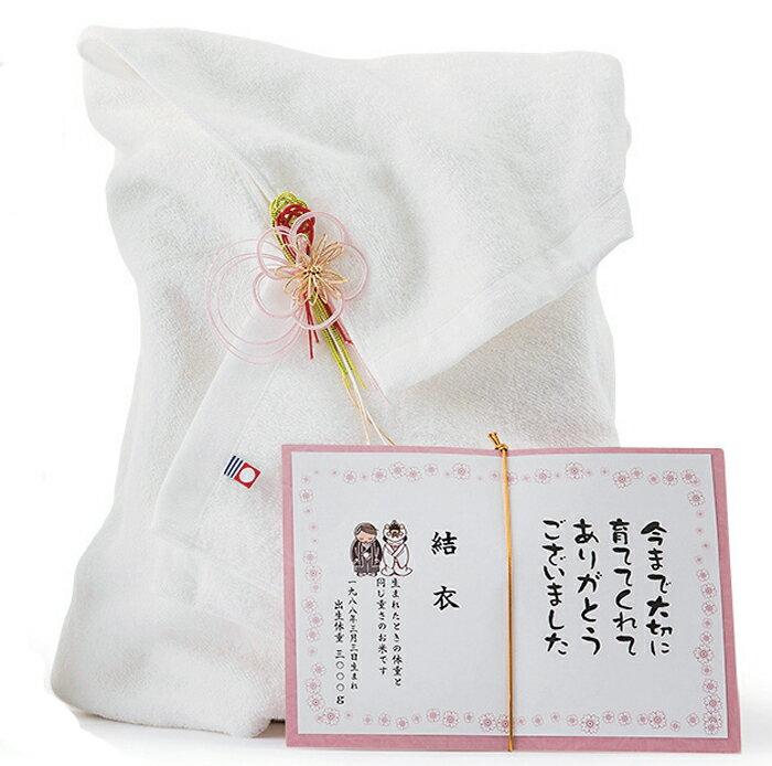 親ギフト用・今治タオルのおくるみ体重米(千葉県産こしひかり使用・出生時と同じ体重のお米をお届けします)【お名入れ 結婚式 ご両親贈呈用】