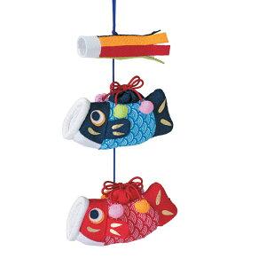 京ちりめん下げ飾りの手作りキット(こいのぼり) 端午の節句 五月人形 鯉のぼり 男の子 プレゼント 子供の日 初節句