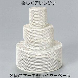 3段のウェディングケーキ型フラワーベース【ワイヤー花器 フラワーアレンジ 結婚式 花嫁diy】