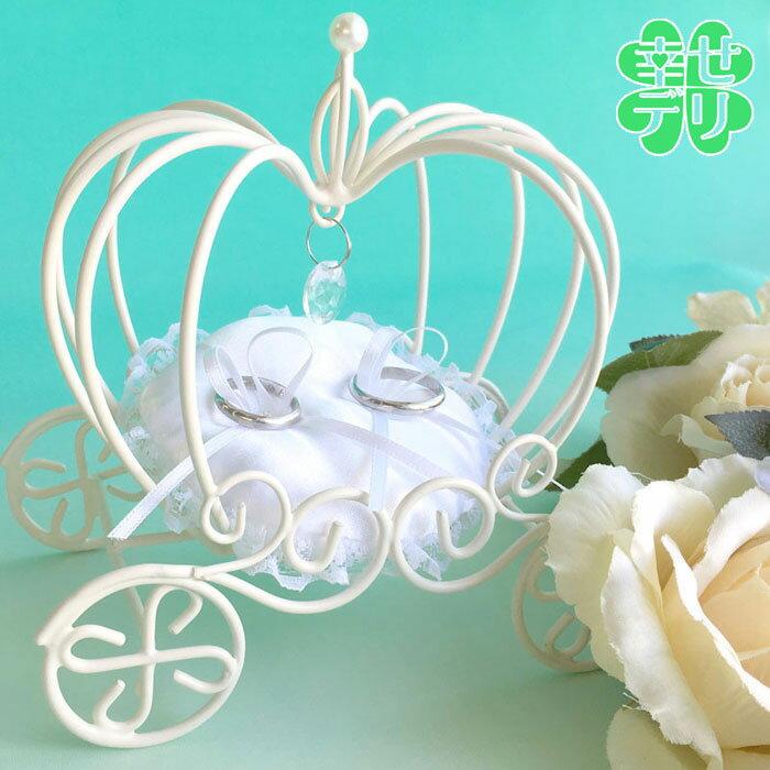 かぼちゃの馬車のリングピロー【S】(ワイヤー・完成品)【プリンセスウェディング 結婚式】【あす楽対応】
