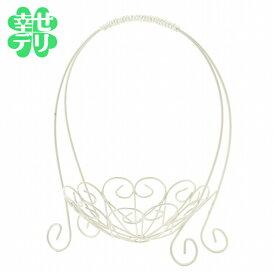 サーバーバスケット【L】アイボリーホワイト(ワイヤーアレンジ容器・フラワーベース)あす楽