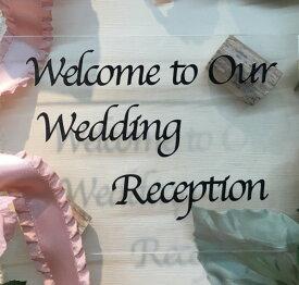 ウェルカムボード用シール(黒の文字・筆記体)(1枚)「Welcome to Our Wedding Reception」【結婚式 花嫁DIY ウェディング レセプション ブラック】【あす楽】