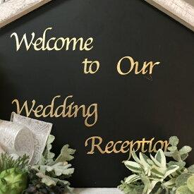 ウェルカムボード用シール(金色の文字・筆記体)(1枚)「Welcome to Our Wedding Reception」【結婚式 花嫁DIY ウェディング レセプション ゴールド 手作りキット】【あす楽】