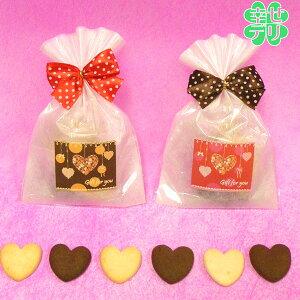 ハピネスなハートクッキー6枚入りのプチギフト1袋(ハート柄に「Gift for you」のシール付き)【結婚式 バレンタインデー ホワイトデー お手頃ギフト】