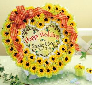 サンシャインハート ひまわりのウェルカムボード ドラジェ3粒入りプチギフト48個セット 【結婚式 / サマーウェディング】