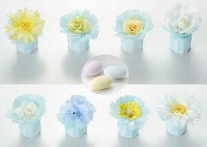 プリンセスの花冠のプチギフト(ドラジェ3粒入り)1個【結婚式 ウェディング パーティー ホワイトデー】※お花は選べません。アソートにてお届けします