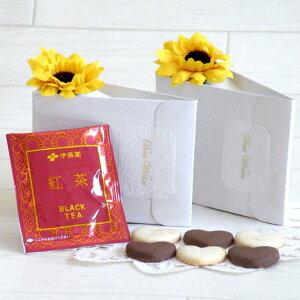 ひまわり付き三角ボックスのプチギフト(1個)(ハート型クッキー&紅茶・サンキューカード入り)【結婚式 / 二次会 / パーティー / 夏】