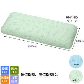 日本エンゼル 通気ビーズフリークッション 60cm  品番:1641-60 褥瘡予防 床ずれ防止 体位保持 体位変換 介護 姿勢保持 クッション