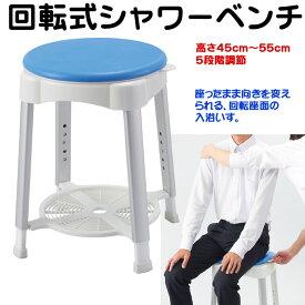 回転式シャワーベンチ 高さ45cm〜55cm 5段階調節 シャワー椅子 お風呂用椅子 シャワーベンチ 入浴いす 入浴介護
