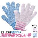 【3枚までネコポス便配送可能】手袋型入浴タオル浴用手袋やさしい手 1双入 お風呂用タオル 手袋タイプタオル ボデ…