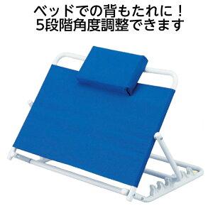 起き上がり時の姿勢を支えるバックレスト 品番:MY-1223 5段階調節 折りたたみ式 ベッドの背もたれ 入院 病院のベッド