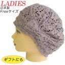 婦人用おしゃれキャップ 00207-04 グレー コットンレース 医療用帽子 白髪隠し おばあちゃん 室内帽子 敬老の日…