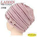 宇野千代 かわいい桜モチーフ付室内帽子フード 57.5cm ●カラー:ローズ  医療用帽子 白髪隠し おばあちゃん 室内帽…