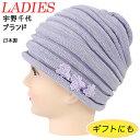 宇野千代 かわいい桜モチーフ付室内帽子フード 57.5cm  ★カラー:パープル 日本製 医療用帽子 白髪隠し おばあちゃ…
