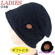 【メール便送料無料】婦人用おしゃれキャップ型番:20006-01リボンブローチ付黒綿100%医療用帽子白髪隠しおばあちゃん室内帽子レディース可愛いシニアケア帽子