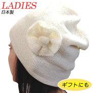 【メール便送料無料】婦人ウール×オーガニックおしゃれキャップ日本製型番:28003-10オフホワイト(コサージュは取り外し可能)秋冬用医療用帽子白髪隠しおばあちゃん室内帽子レディース