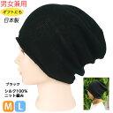 在庫あります!シルク100% シームレス ワッチ帽子 ブラック 男女兼用 日本製 医療用キャップ ナイトキャップ 黒…
