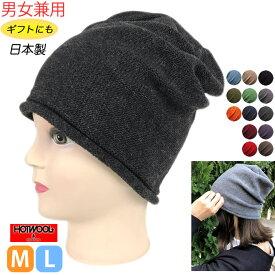 【ホットウール】ウール混シームレスワッチ 秋冬 日本製 男女兼用 ワッチ帽子 ニット帽