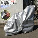 【メーカー直売】風で飛ばない車椅子カバー シルバー(裾絞り・ベルト付・簡易収納袋付) 車椅子保管用 車庫 車イ…