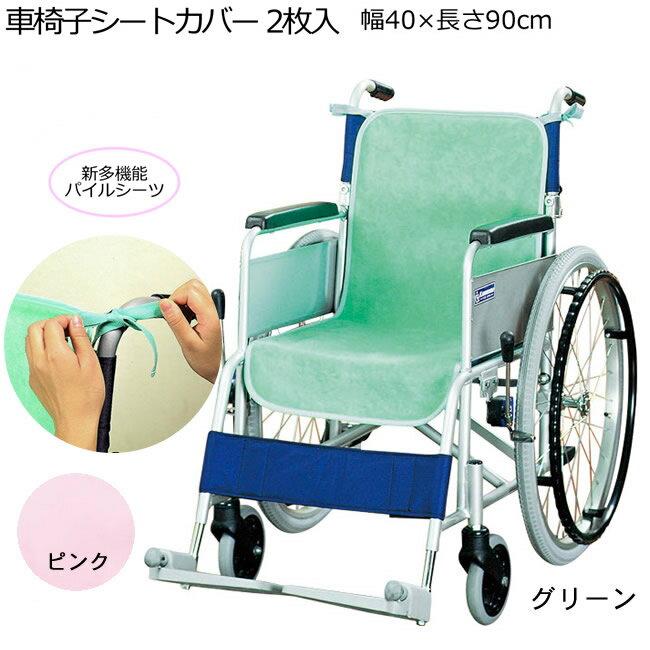 【2つまでコンパクト便】車椅子シートカバー(同色2枚入) 幅40×長さ90cm パイル生地 W0520 車椅子 クッションカバー 座席のカバー カバーシート 汚れ防止