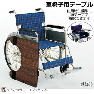 カワムラサイクル 車椅子用テーブル(面ファスナー止め) 幅54×奥行48×厚さ2cm KY40286 マジックテープ 面ファスナー 取り付け簡単