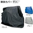 カワムラサイクル 車いすカバー(標準車用) 撥水加工 車椅子保管用 車庫 車椅子カバー 車体カバー