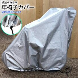 車椅子カバー2 裾絞り・簡易固定用ひも付き 日本製 車体カバー オリジナル 保管用 防水 撥水 UV加工 車イスカバー 車いすカバー シルバカーカバー 歩行車カバー 台風対策