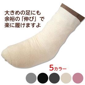 超のびのび靴下 品番:R-990  よくのびる靴下 骨折 ギプス むくみ ギプス用靴下 ゆったり靴下 ゆるゆる靴下