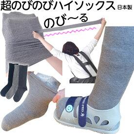 超のびのび靴下 ハイソックス 品番: R-991 のびる靴下 骨折 ギプス むくみ ゆったり 靴下 ゆるゆる靴下 ギプス用靴下